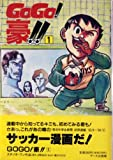 GOGO!豪!! / 日野 日出志 のシリーズ情報を見る