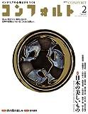 CONFORT (コンフォルト) 2012年 02月号 [雑誌]