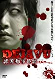 DEJAVU 韓国都市怪談 死 [DVD]