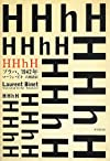 HHhH (プラハ、1942年) (海外文学セレクション)