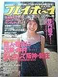 WEEKLY プレイボーイ 2000年7月11日号 No.28[表紙:竹内結子][[待たせたね。竹内結子熱望グラビアのすべてを見せよう!/水島裕子完熟!誘惑的圧倒全裸][雑誌]