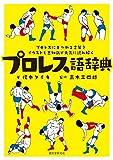 榎本タイキ 'プロレス語辞典 プロレスにまつわる言葉をイラストと豆知識で元気に読み解く'