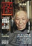 怪 vol.0023 (カドカワムック 257)