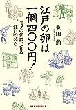 江戸の卵は一個四〇〇円! モノの値段で知る江戸の暮らし (光文社知恵の森文庫)