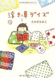 浮き草デイズ 1 (1)