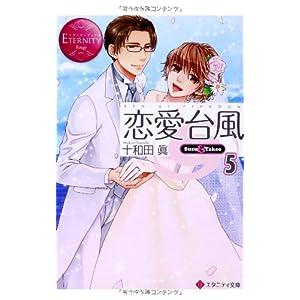 恋愛台風〈5〉 (エタニティ文庫)