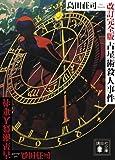 占星術殺人事件 改訂完全版 (講談社文庫 し)