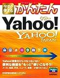 今すぐ使えるかんたん ヤフー YAHOO! JAPAN