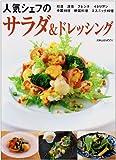 人気シェフのサラダ&ドレッシング—和食 洋食 フレンチ イタリアン 中国料理 韓国料理 エスニック料理 (旭屋出版MOOK)