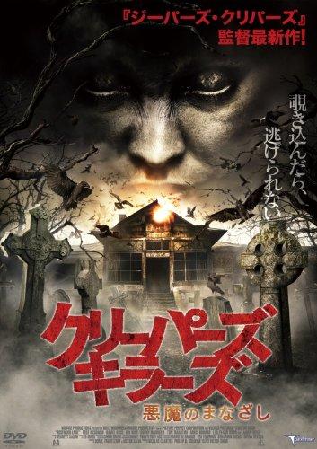 クリーパーズ・キラーズ 悪魔のまなざし [DVD]