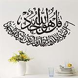 Hot Sell PVC Black Removable Wall Sticker Muslim Art Islamic Decal Wall Calligraphy Islam Home Decor Decals Art Vinyl Mural