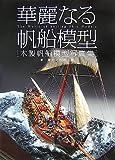 華麗なる帆船模型