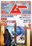 ムー 2011年 07月号 [雑誌]