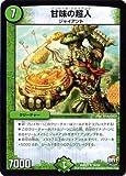 甘味の超人 レア デュエルマスターズ ハムカツ団とドギラゴン剣 dmr21-018