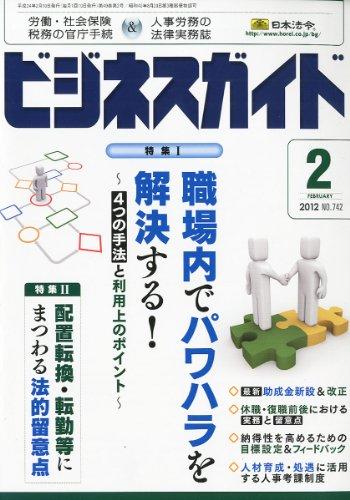 ビジネスガイド 2012年 02月号 [雑誌]