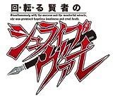回転る賢者のシュライブヴァーレ(2) (ビッグガンガンコミックス)