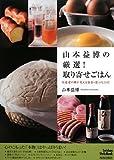 山本益博の厳選!取り寄せごはん (Seishun Style Book)