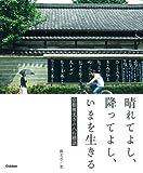 晴れてよし、降ってよし、いまを生きる: ~京都佛光寺の八行標語~