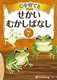 心を育てる せかいむかしばなし 7 ──イソップ童話3 王さまをほしがったカエル 他9話 [CD] (<CD>)