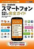 できるポケット au Androidスマートフォン 基本&活用ワザ 完全ガイド (できるポケットシリーズ)