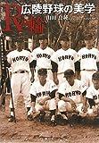 Rの輪―広陵野球の美学