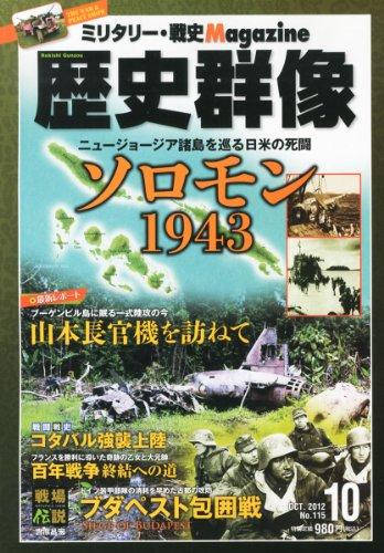 歴史群像 2012年 10月号 [雑誌]