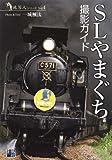 SLやまぐち 撮影ガイド(旅写人シリーズvol.4)