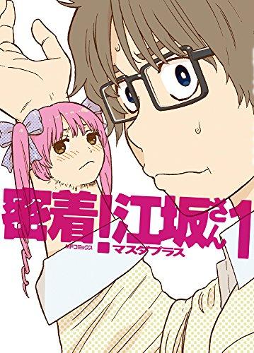 密着!江坂さん 1 (MFコミックス フラッパーシリーズ)