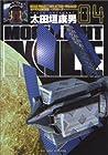 MOON LIGHT MILE 第4巻 2002年08月30日発売