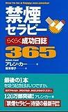 禁煙セラピーらくらく成功日誌365 (〈ムック〉の本)