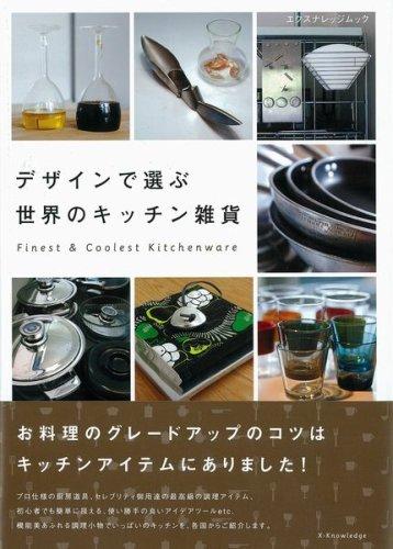 デザインで選ぶ世界のキッチン雑貨 (エクスナレッジムック)