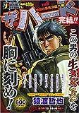 ザ・ハード Vol.8 地獄の最終決戦!!編 (SHUEISHA JUMP REMIX)