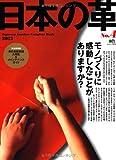 日本の革 4 (エイムック 2279)