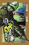 KING GOLF 27 (少年サンデーコミックス)
