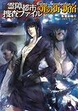 霊障都市捜査ファイル 罪の街 新宿 (ログインテーブルトークRPGシリーズ)
