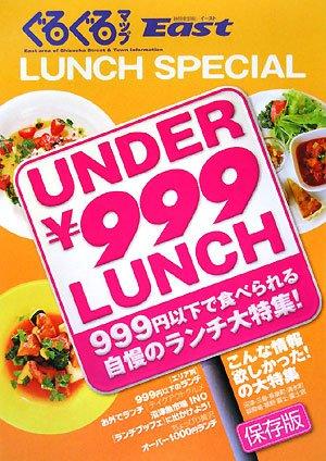 ランチカタログ UNDER¥999ランチ (ぐるぐるマップイースト 保存版)