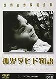 世界名作映画全集(10) 孤児ダビド物語[DVD]
