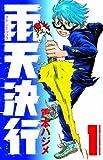 雨天決行(1) (少年チャンピオン・コミックス)