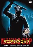 マニアック・コップ/地獄のマッド・コップ<HDリマスター版> [DVD]