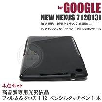 【全7色】【送無riseフルセット高品質光沢フィルム&ペンシルタッチペン付g7newtpus】Google 第2世代 Nexus 7 用良質TPUシリコンを使用した専用設計のSラインデザインスタイリッシュなシリコンケース nn7s(クリアーパープル)