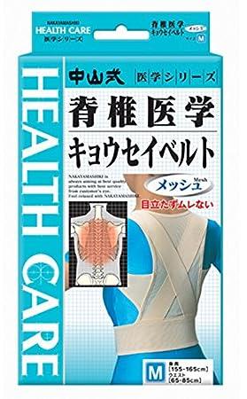 中山式 脊椎医学 キョウセイベルト メッシュ Mサイズ ウエスト 65~85cm 身長 155~165cm