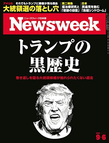 週刊ニューズウィーク日本版〈2016年9/6号〉「特集:トランプの黒歴史」 [雑誌]