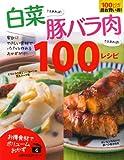 白菜さえあれば! 豚バラ肉さえあれば! 100レシピ―家計にやさしい食材でパパッと作れるおかずだけ! (主婦の友生活シリーズ お得食材でボリュームおかず)