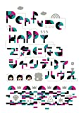 Perfume in HAPPYで気になるシャンデリアハウス [DVD]