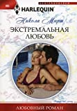 img - for Interview With The Daredevil / Ekstremalnaya lyubov (In Russian) book / textbook / text book