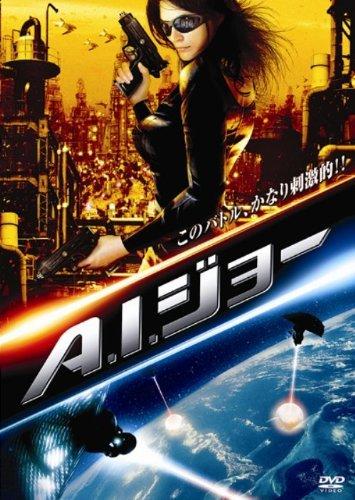 A g.i. Joe [DVD]