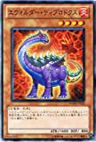 【遊戯王シングルカード】 《フォトン・ショックウェーブ》 エヴォルダー・ディプロドクス ノーマル phsw-jp021