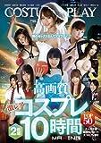 高画質×激レア コスプレ TOP50 10時間 [DVD]