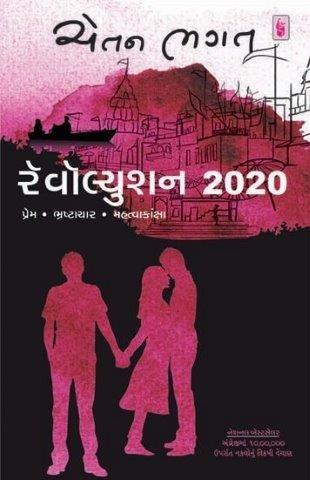 REVOLUTION 2020 (Gujarati) Image