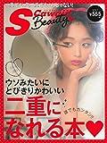S Cawaii! Beauty vol.1 ウソみたいにとびきりかわいい二重になれる本 (主婦の友生活シリーズ)